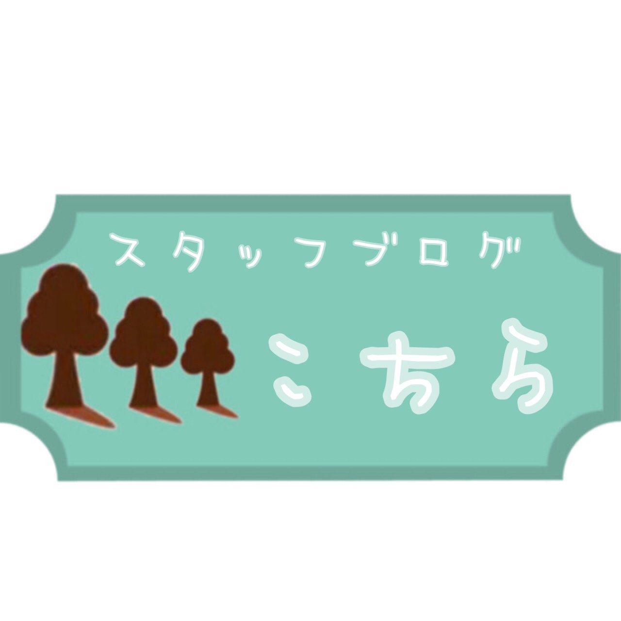 アロマフォーレ代々木新宿店ブログはこちら